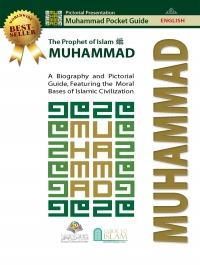 White cover of a book decorated with the name of the Prophet Muhammad
